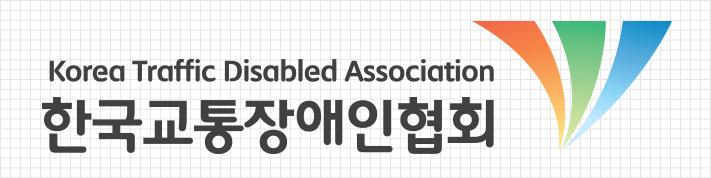 한국교통장애인협회 CI